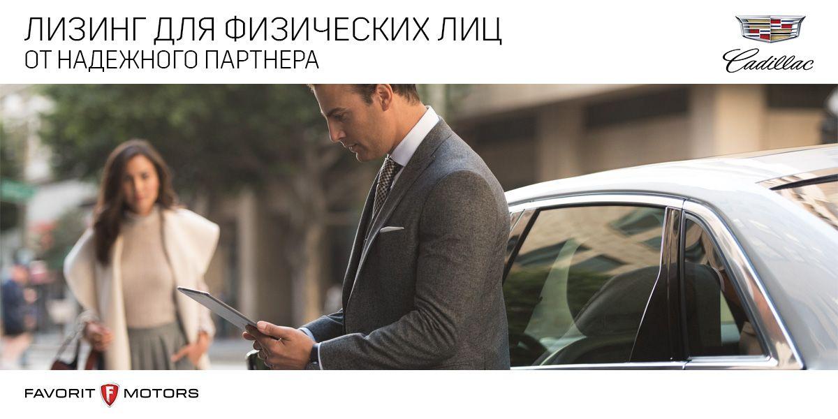 ЛИЗИНГ ДЛЯ ФИЗИЧЕСКИХ ЛИЦ ОТ НАДЕЖНОГО ПАРТНЕРА