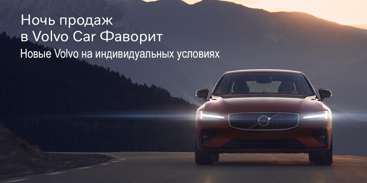 НОЧЬ ПРОДАЖ В VOLVO CAR ФАВОРИТ
