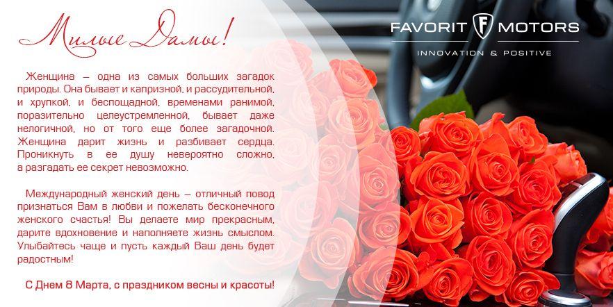 Поздравляем Вас с праздником Весны!