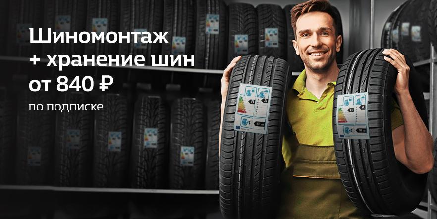 Шиномонтаж + хранение шин от 840 ₽