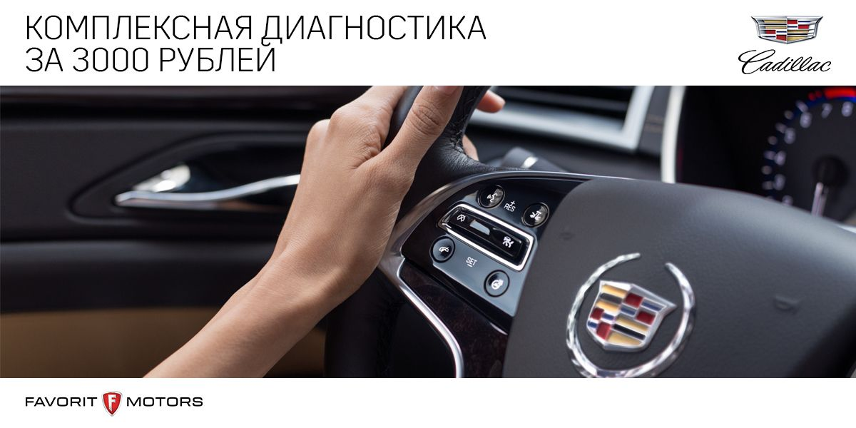 Комплексная диагностика за 3000 рублей!