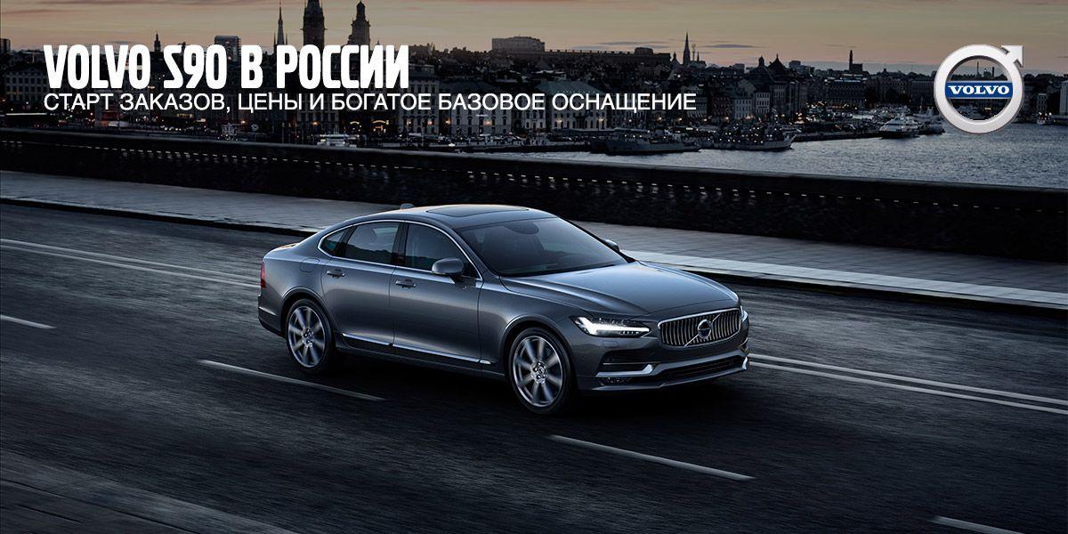 Volvo S90 в России: старт заказов, цены и богатое базовое оснащение