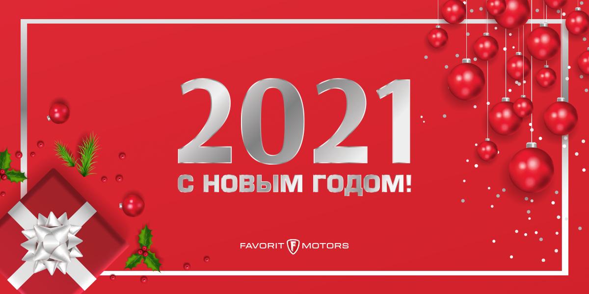 Поздравляем с Новым годом! График в праздничные дни.