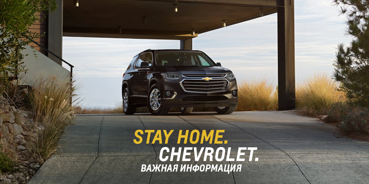 STAY HOME. CHEVROLET.