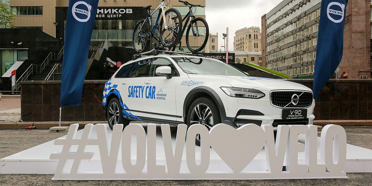 Volvo Cars поддерживает Московский Велопарад и выступает за безопасность всех участников дорожного движения
