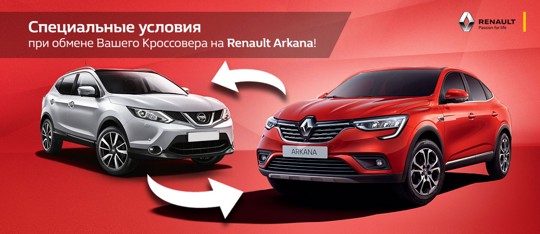 Специальные условия. Обменяйте Ваш Кроссовер на Renault Arkana!