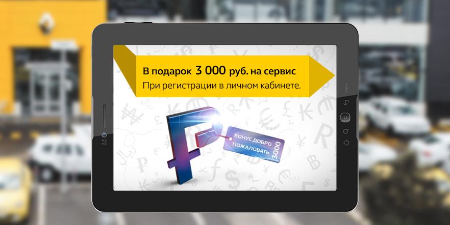 Welcom-бонус 3000 руб.