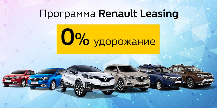 Программа Renault Leasing 0% удорожания!