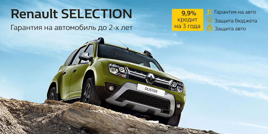 Программа Renault Selection: кредит 9,9% на 3 года