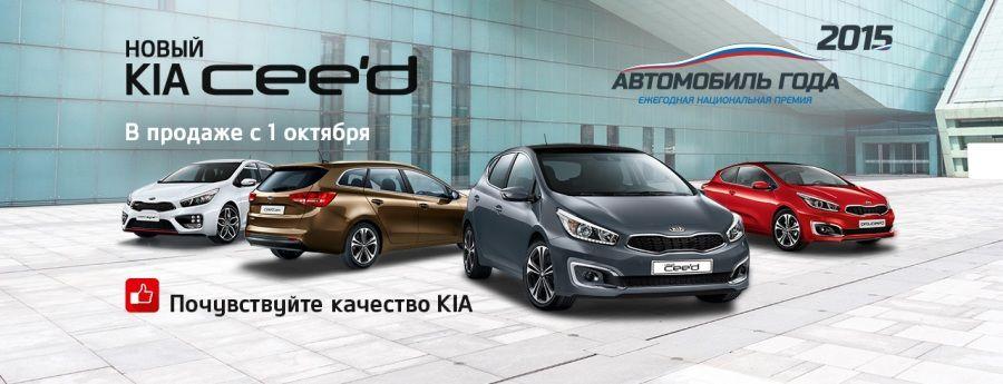 Новый Kia cee'd: спешите купить первыми