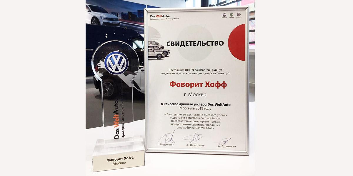 ГК FAVORIT MOTORS - лидер международной программы сертифицированных автомобилей с пробегом концерна Volkswagen