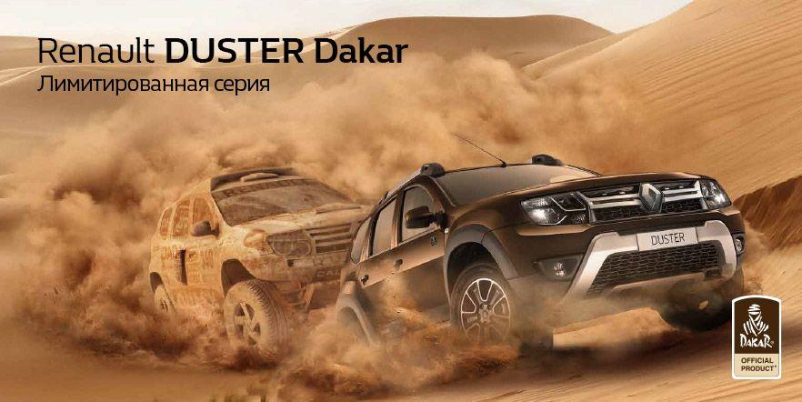 Лимитированная серия Renault DUSTER Dakar