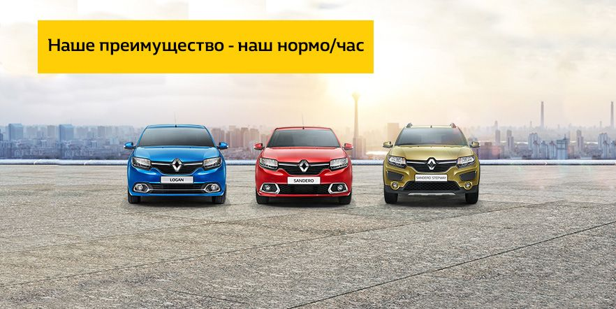 Специальные условия на ремонт и диагностику автомобилей Renault