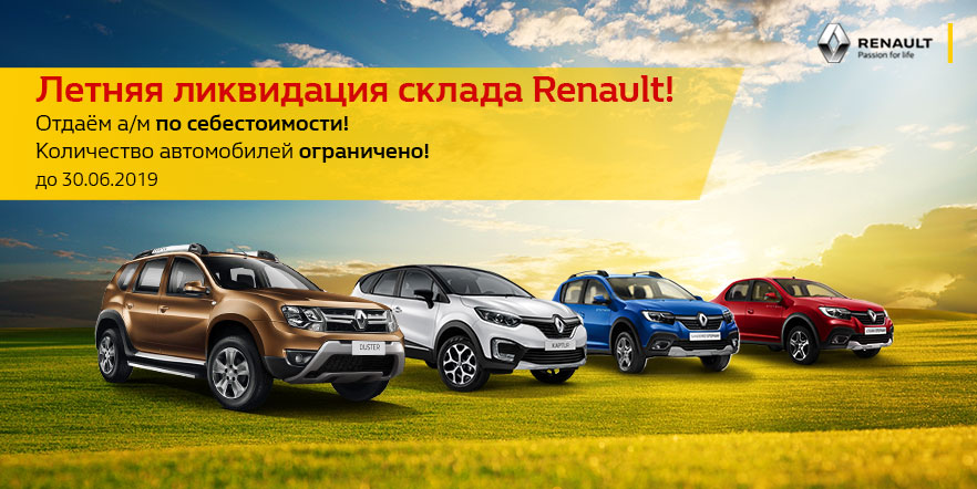 Летняя ликвидация склада Renault!