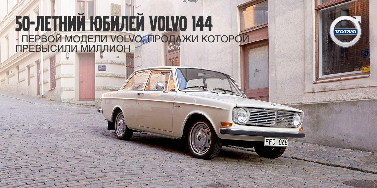 Volvo отмечает 50-летний юбилей своей первой модели, продажи которой превысили миллион