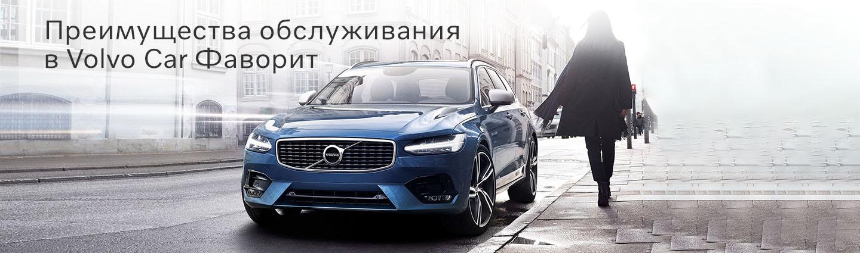 Преимущества обслуживания в Volvo Car Фаворит