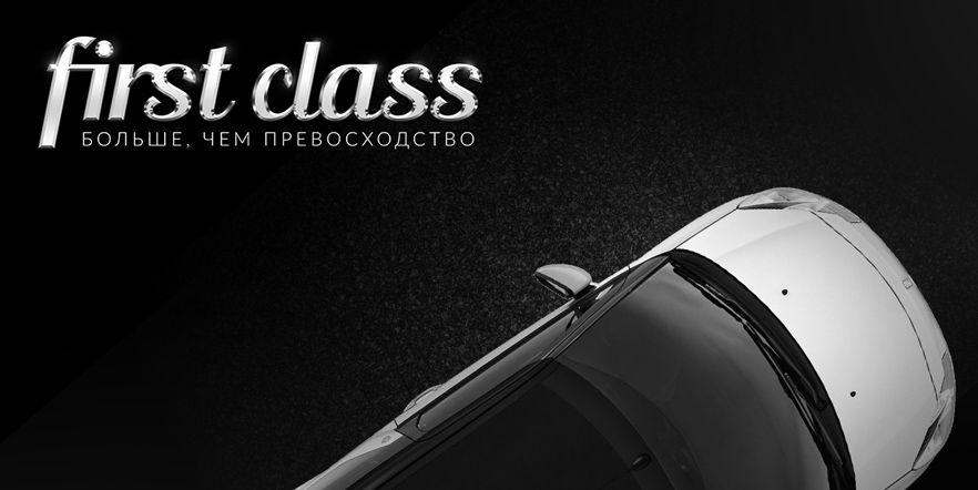 Специальная серия автомобилей Сitroen «FIRST CLASS» от FAVORIT MOTORS