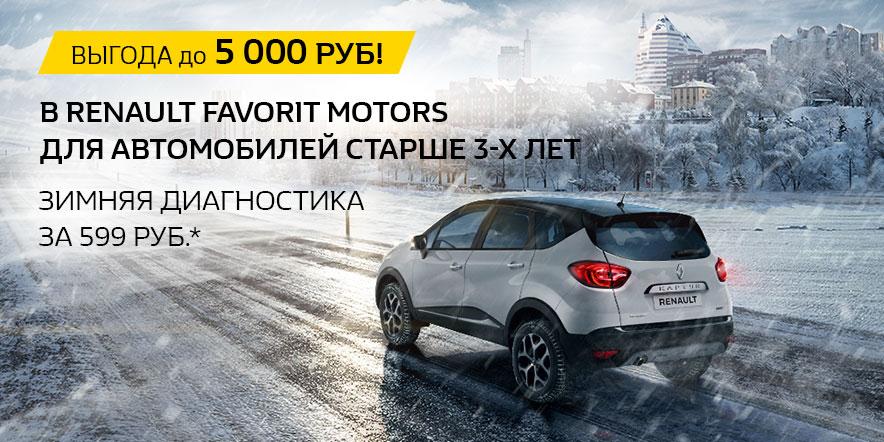 Зимняя выгода на сервис в Renault Favorit Motors!