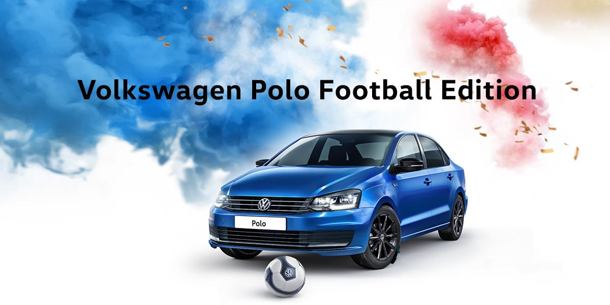 Специальная версия Volkswagen Polo Football Edition