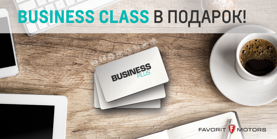Business Class в Подарок