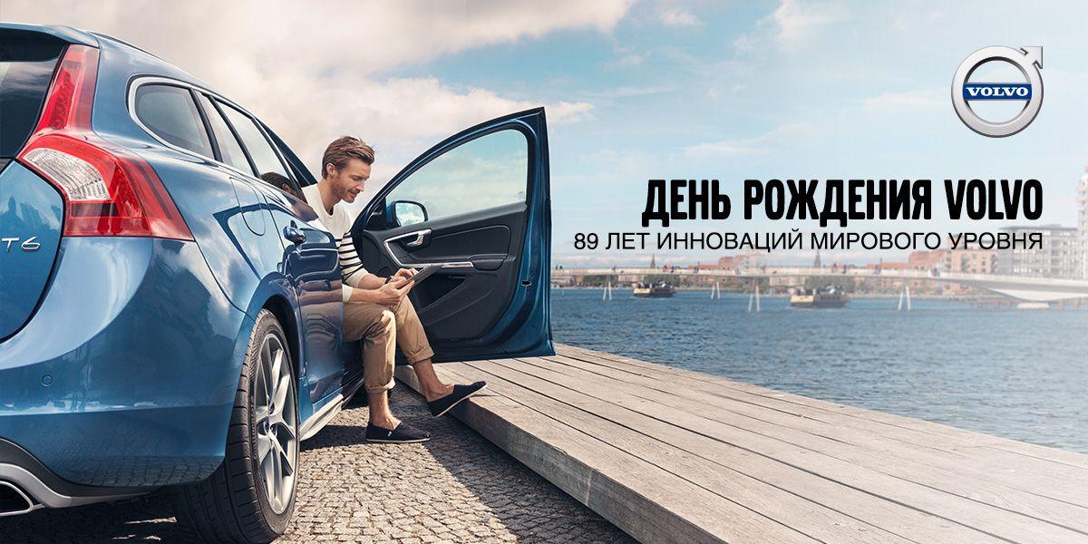 День рождения Volvo: 89 лет инноваций мирового уровня