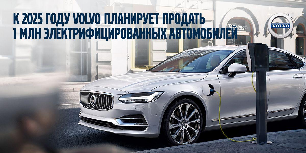 К 2025 году Volvo планирует продать 1 млн электрифицированных автомобилей
