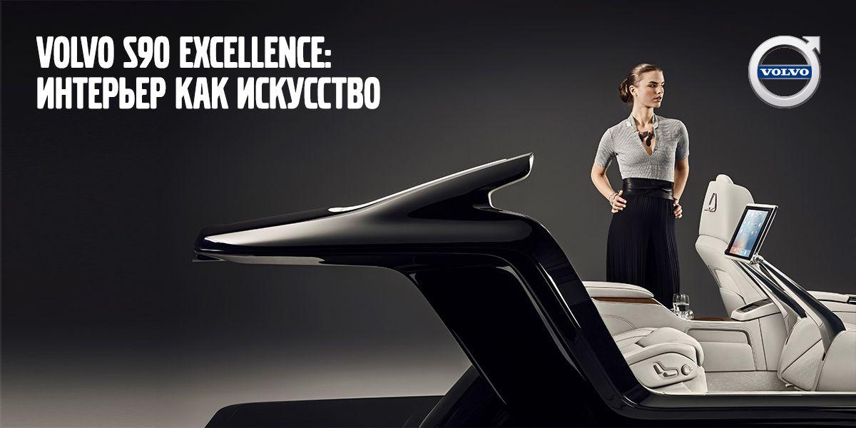 Volvo S90 Excellence: интерьер как искусство