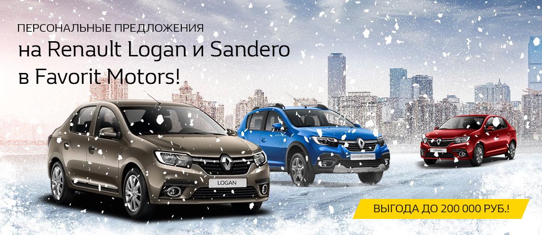 Персональные предложения на покупку Renault Logan и Renault Sandero!