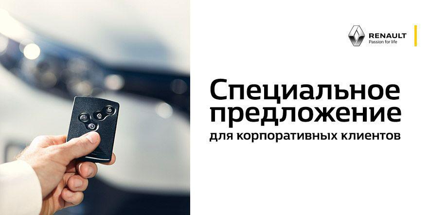 Официальный сервис автомобилей Renault для корпоративных клиентов на привлекательных условиях