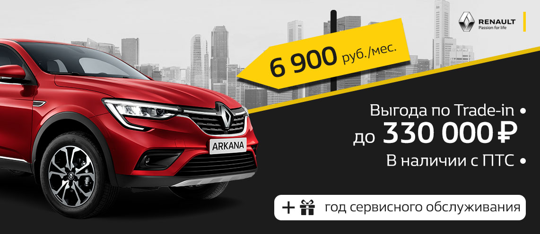 Мировая премьера Renault Arkana. От 6 900 руб. в месяц