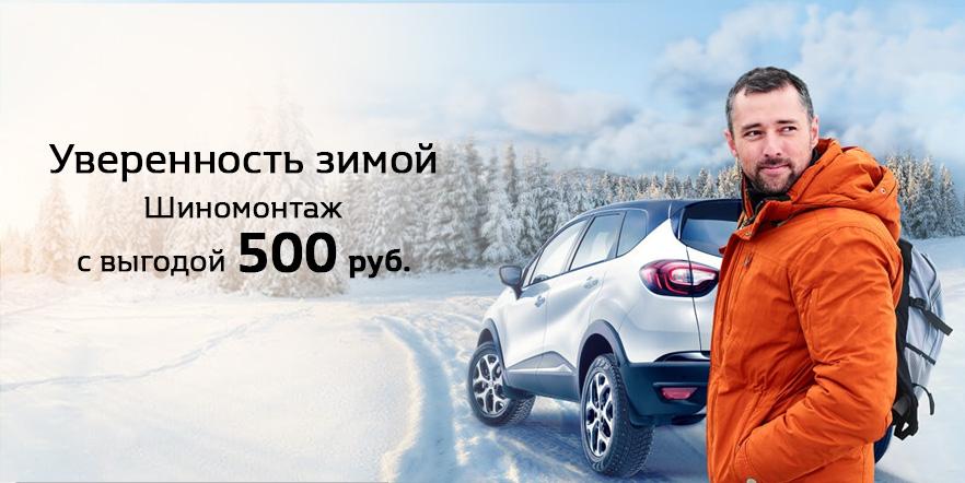 Шиномонтаж с выгодой 500 рублей!