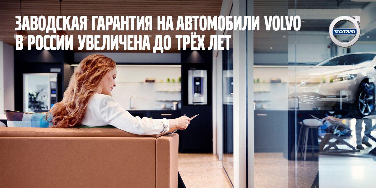 Заводская гарантия на автомобили Volvo в России увеличена до трёх лет