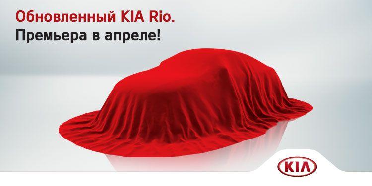 Закрытый показ обновленного Kia Rio