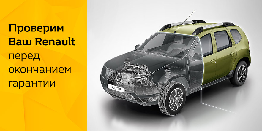Дарим диагностику в сервисном центре Renault FAVORIT MOTORS