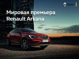 Встречайте!  Мировая премьера Renault Arkana  в России!