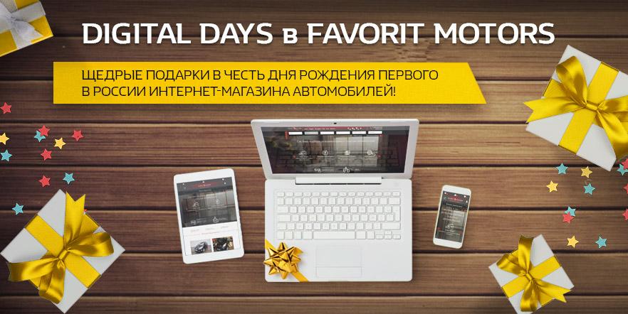 Делаем щедрые подарки в честь Дня рождения первого в России интернет-магазина автомобилей!