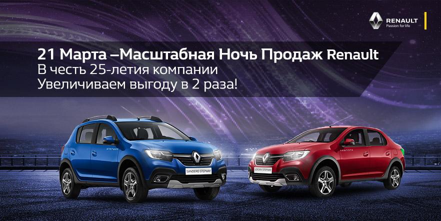 21 Марта – Масштабная Ночь Продаж Renault в честь 25-летия Компании!