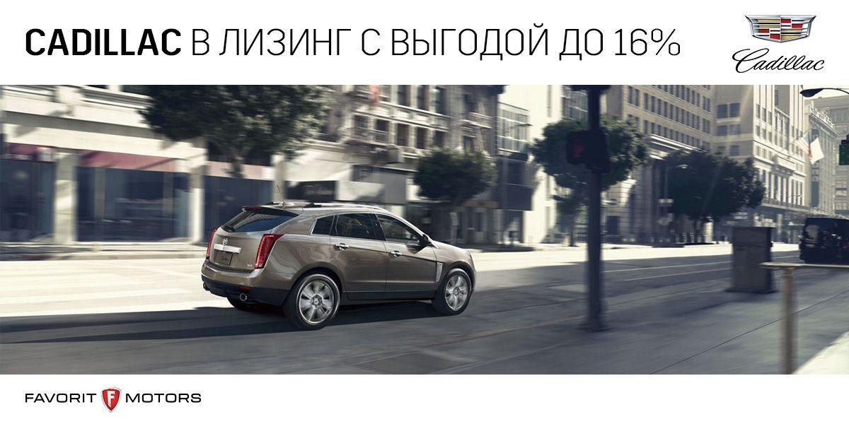 Cadillac  в лизинг с выгодой до 16%