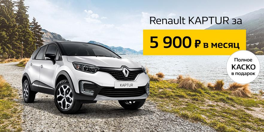 Стильный Renault KAPTUR за 5 900 в месяц + полное КАСКО в подарок!