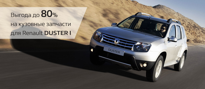 Снижаем цены на кузовные запчасти для Renault DUSTER!
