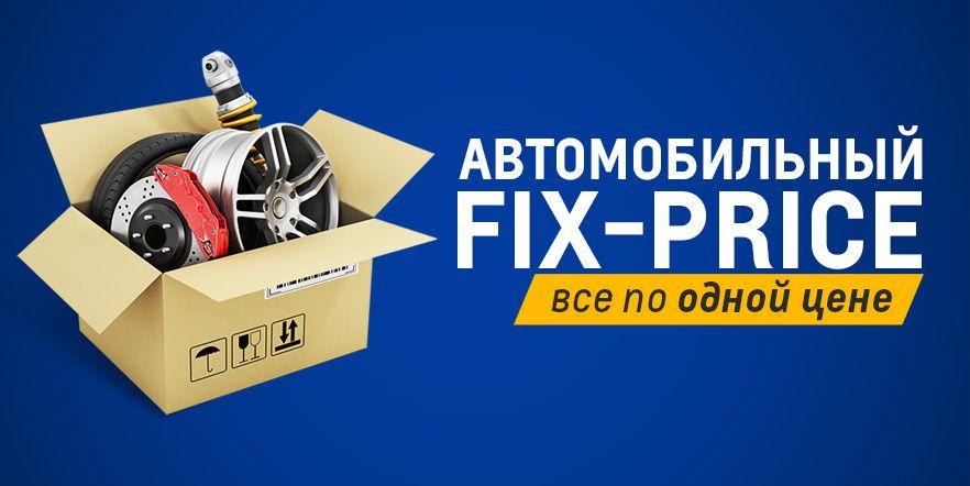 Автомобильный FIX-PRICE: запчасти и аксессуары по действительно выгодной цене!
