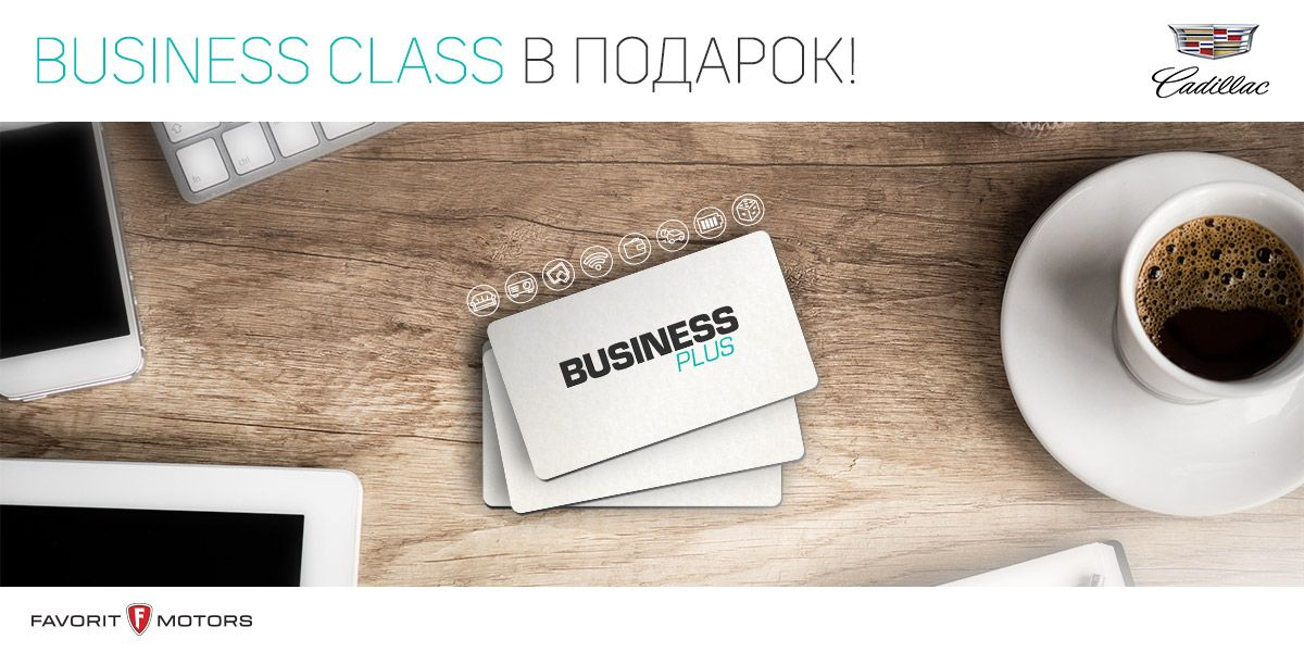 Зона Business Plus