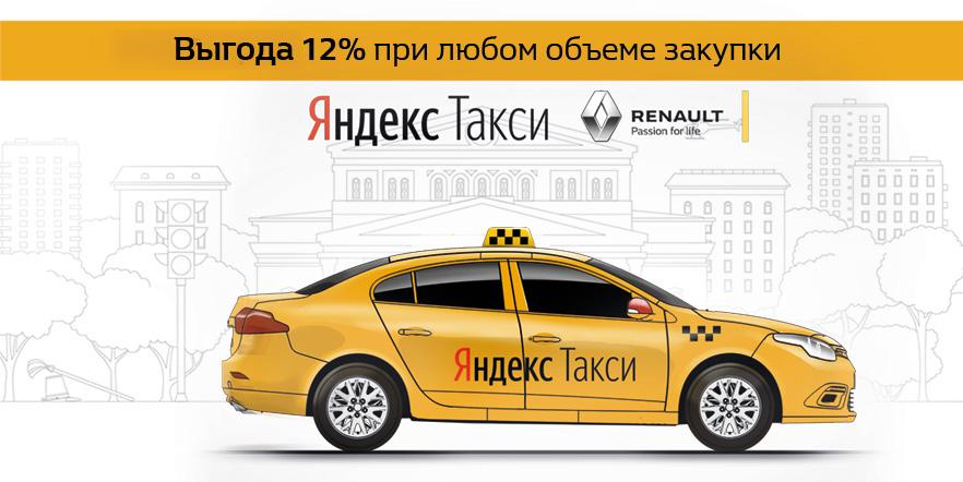 Специальные условия на Renault Logan для партнеров Яндекс.Такси