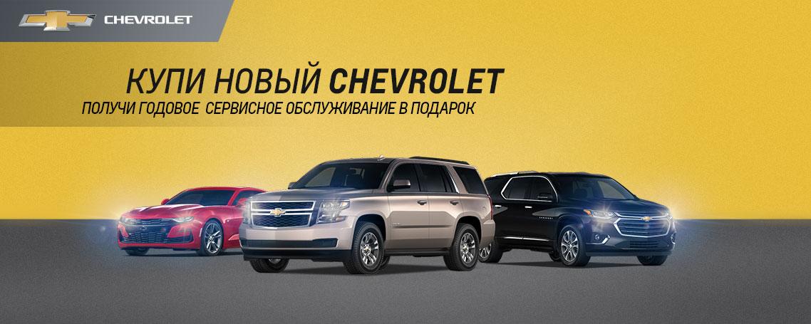 При покупке Chevrolet – годовой сервис в подарок!