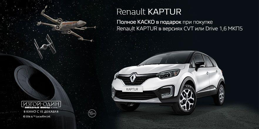 Renault KAPTUR — официальный автомобиль фильма «Изгой-один: Звездные войны. Истории»