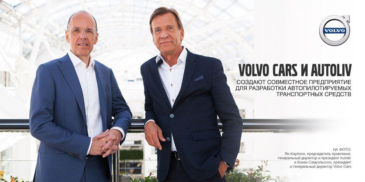 Volvo Cars и Autoliv создают совместное предприятие для разработки автопилотируемых транспортных средств