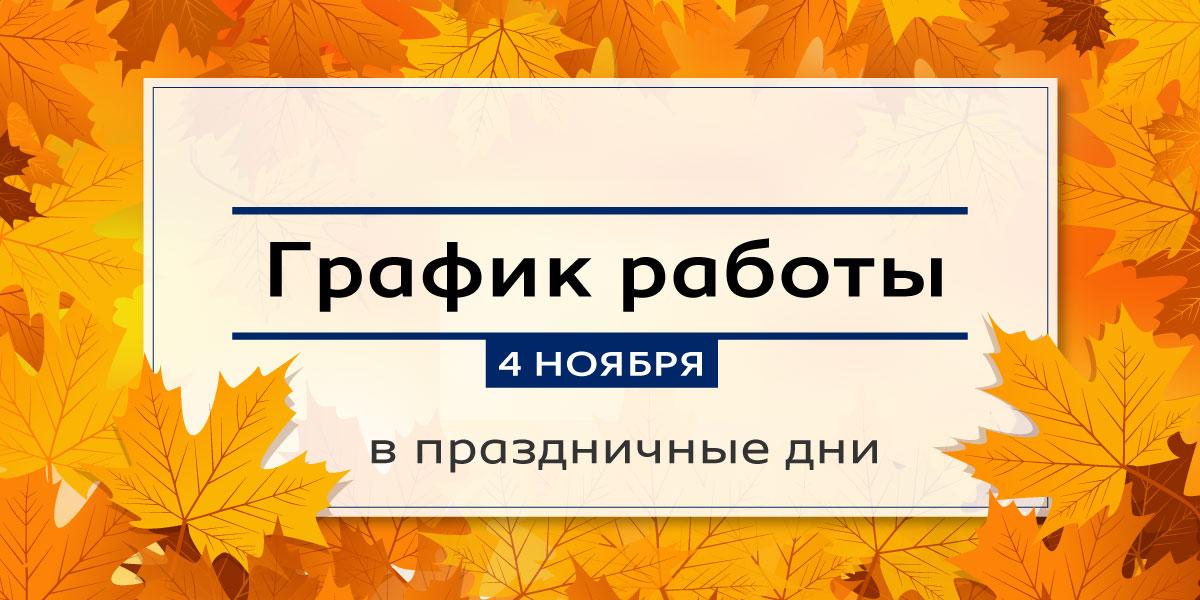 Поздравляем с Днем народного единства! График работы в праздничный день.