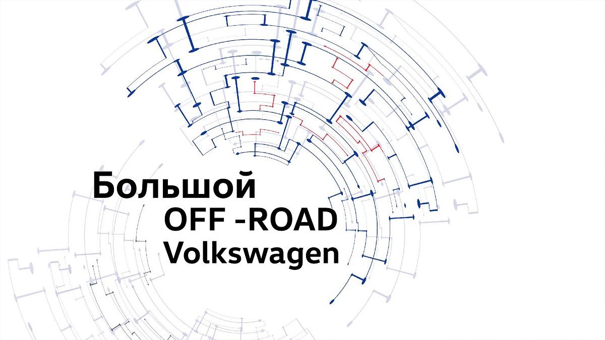 Приглашаем вас на OFF-ROAD-испытание Volkswagen