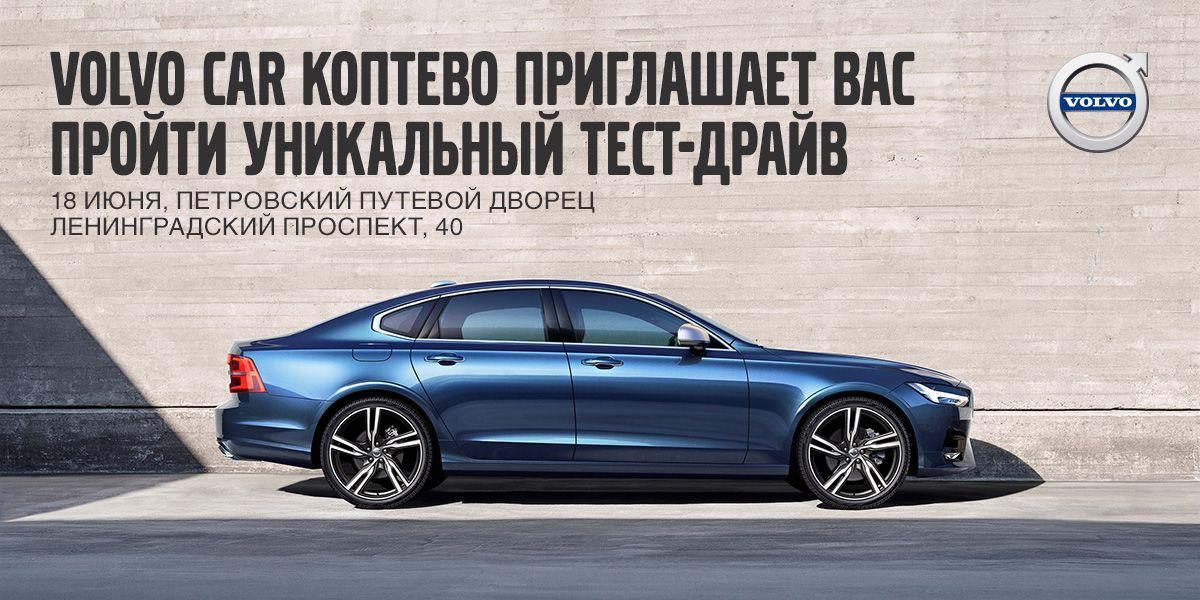 «Открой Россию» вместе с Volvo Car Коптево
