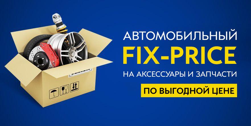 Автомобильный Fix-Price